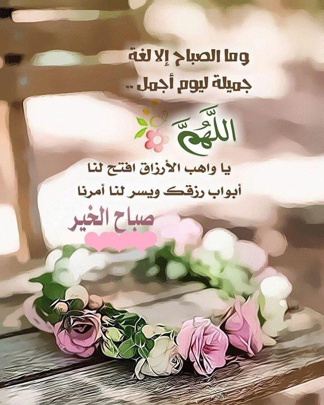 بيسيات صباحيه صباح مشرق للاحباء على القلب وداع وفراق