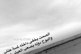 بالصور حالات واتس اب عتاب , عاتب على الخاص حتى يهتم بك من يهتمون لامرك 1187 7 310x205