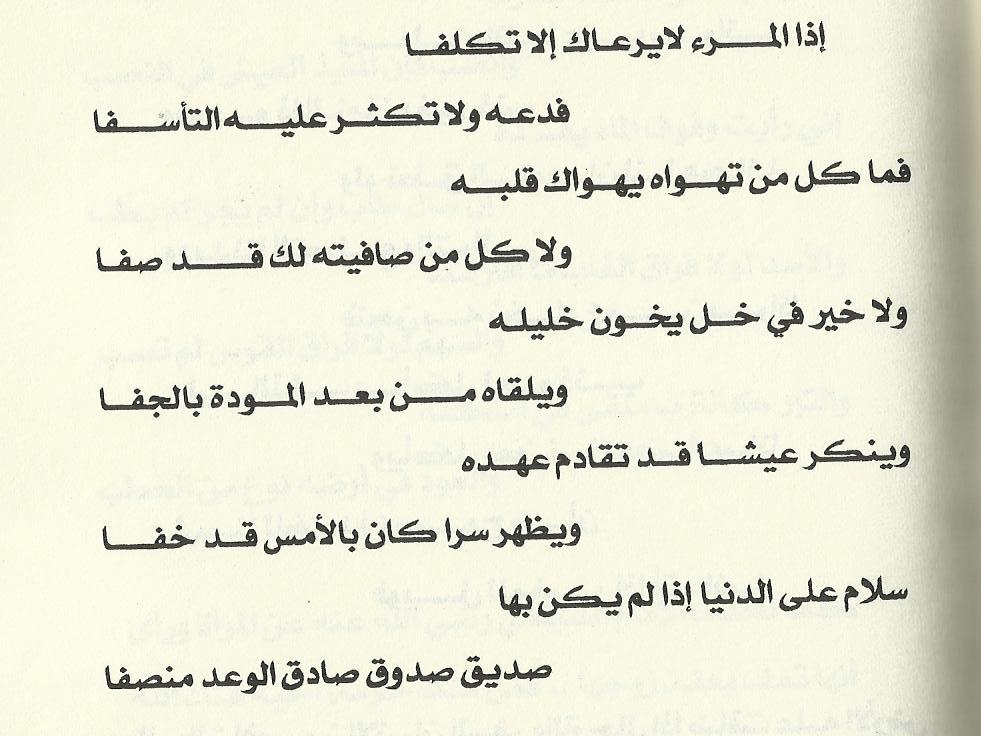 صورة ابيات شعر قويه , شعر العلماء و الشعراء في قوته الدائمه