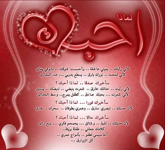 بالصور اشعار حب رومانسية , اجمل و احلى اشعار للحب 1192 1