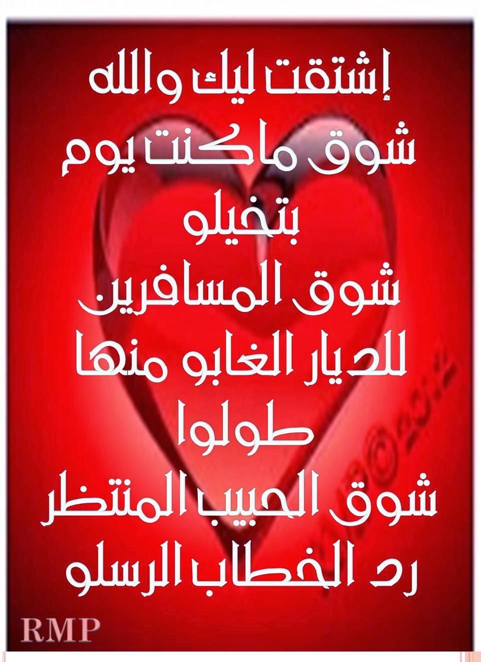 بالصور اشعار حب رومانسية , اجمل و احلى اشعار للحب 1192 4