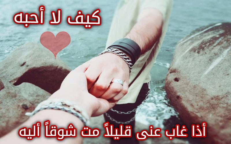 بالصور اشعار حب رومانسية , اجمل و احلى اشعار للحب 1192