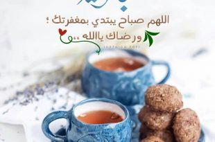 بالصور دعاء الصباح مكتوب , تمنى من الله الخير في الصباح بالدعاء 1196 12 310x205
