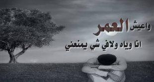 بالصور اشعار حزينه قصيره , اكثر الاشعار حزنا و الما 1199 9 310x165