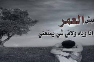 بالصور اشعار حزينه قصيره , اكثر الاشعار حزنا و الما 1199 9 310x205