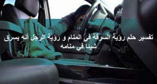صور تفسير حلم سرقة السيارة , حلم سرقه سياره و انت ليس لديك سياره