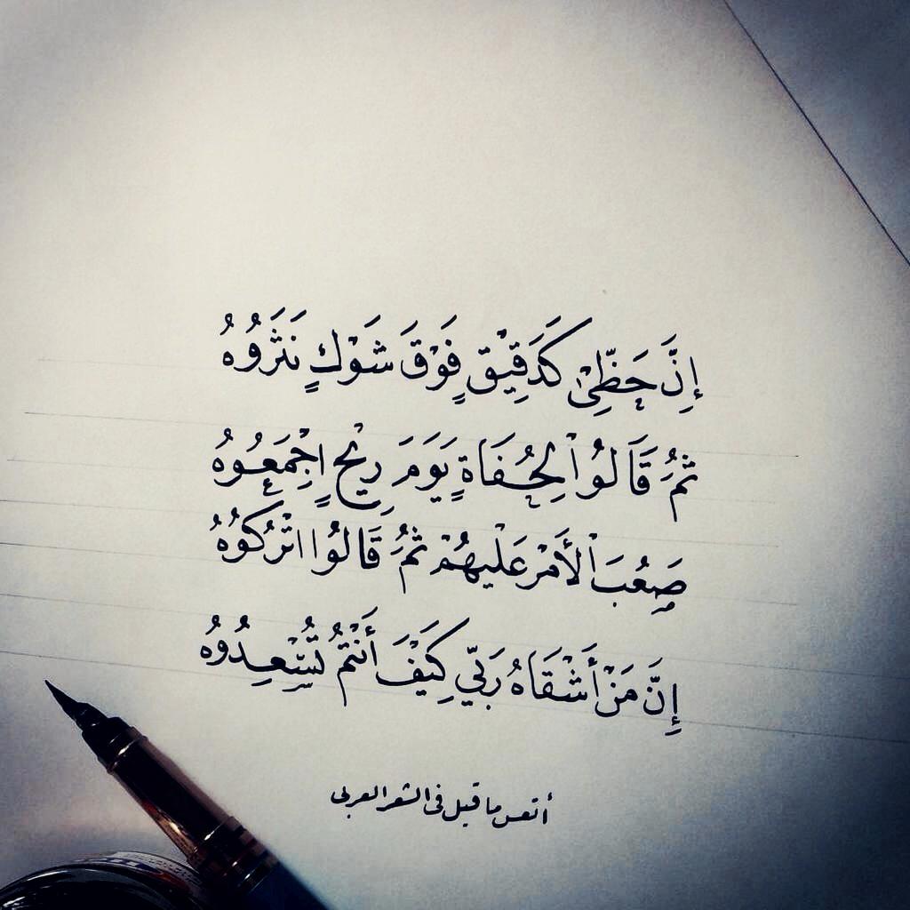 بالصور الشعر العربي , روعة و جمال الشعر العربى 1224 10
