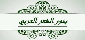 بالصور الشعر العربي , روعة و جمال الشعر العربى 1224 11