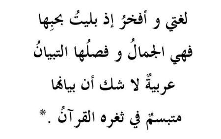 بالصور الشعر العربي , روعة و جمال الشعر العربى 1224 7