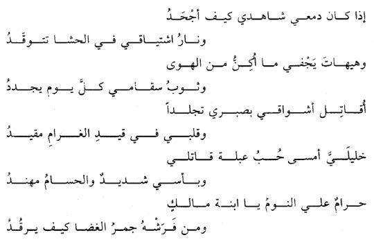 بالصور الشعر العربي , روعة و جمال الشعر العربى 1224