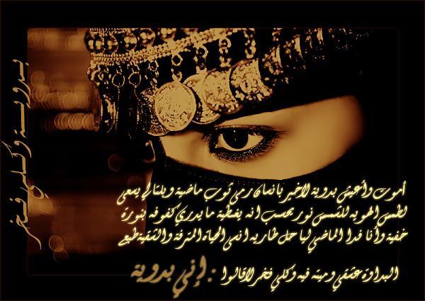 بالصور شعر بدوي غزل , اجمل اشعار الغزل البدويه 1227 2
