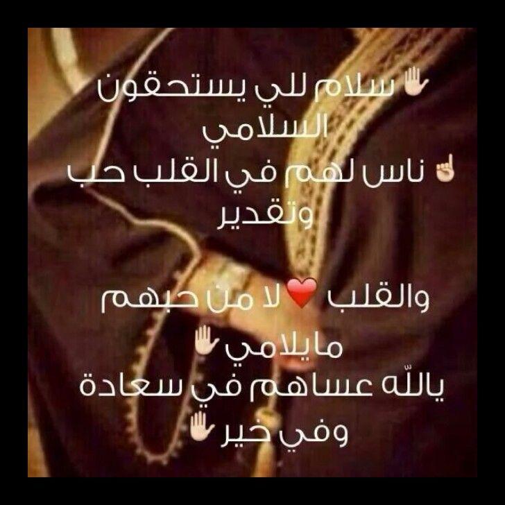 بالصور شعر بدوي غزل , اجمل اشعار الغزل البدويه 1227