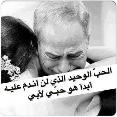 بالصور حكم عن الاب , اجمل ما قيل فى روعة الاباء من حكم 1230 11