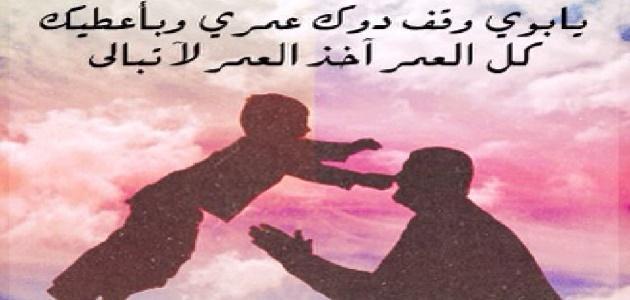 بالصور حكم عن الاب , اجمل ما قيل فى روعة الاباء من حكم 1230 12