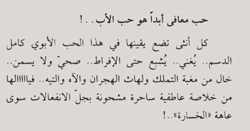 بالصور حكم عن الاب , اجمل ما قيل فى روعة الاباء من حكم 1230 2