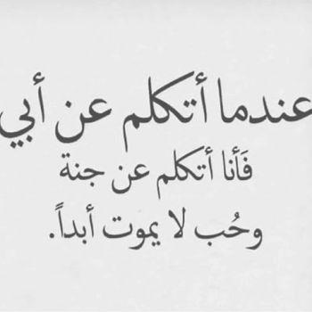 بالصور حكم عن الاب , اجمل ما قيل فى روعة الاباء من حكم 1230 5