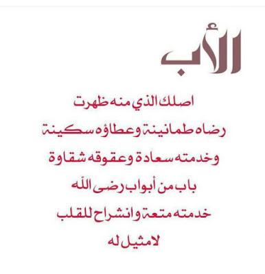 بالصور حكم عن الاب , اجمل ما قيل فى روعة الاباء من حكم 1230 6