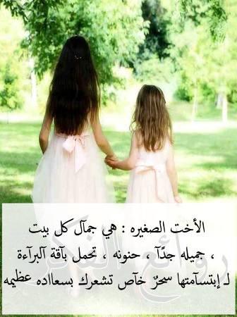 بالصور خواطر عن الاخت , اجمل الكلمات عن روعة الاخت و جمالها 1242 4