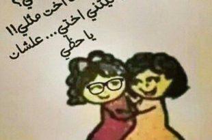 صورة خواطر عن الاخت , اجمل الكلمات عن روعة الاخت و جمالها