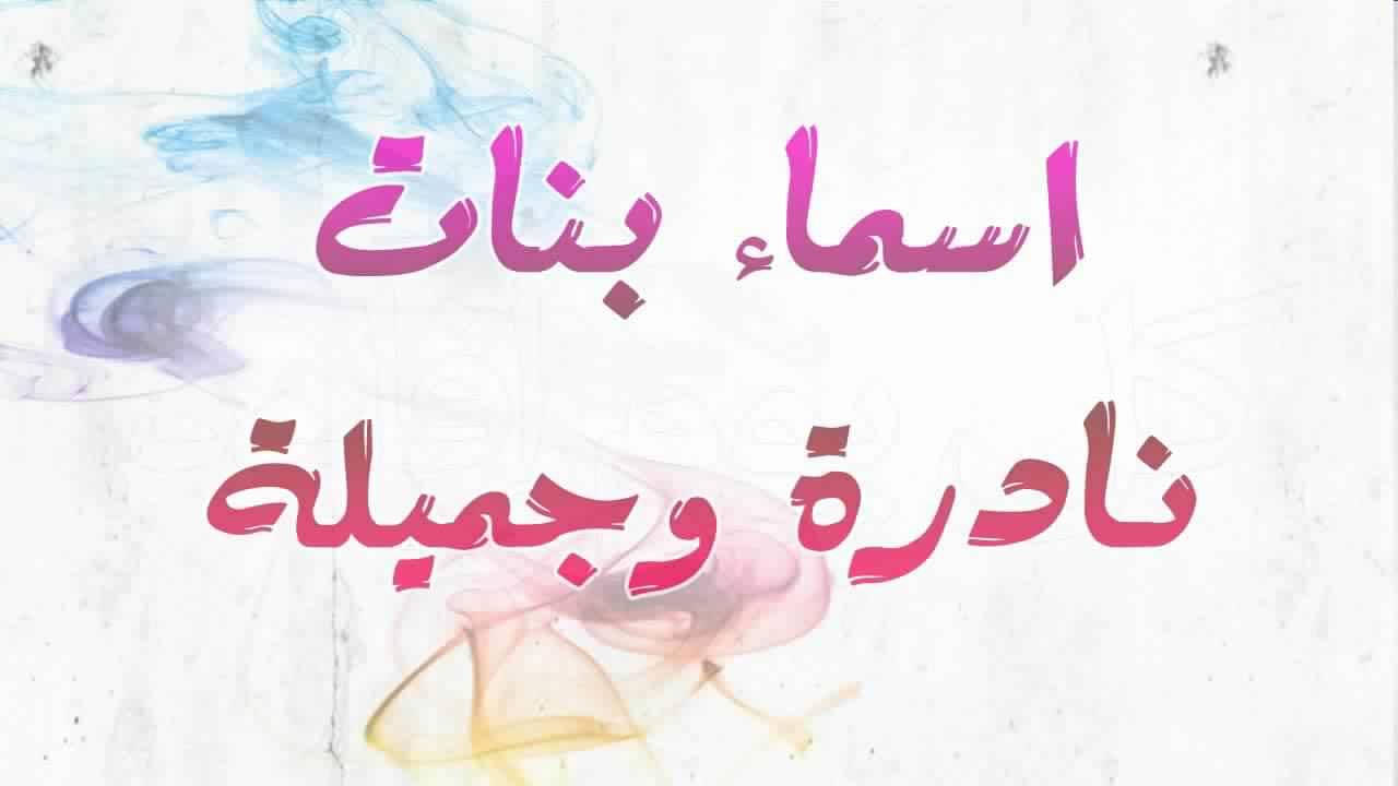 صورة معاني اسماء بنات , الاسماء الجديده معانيها المذهله