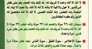 بالصور ادعية بعد الصلاة , الدعاء المعروف بعد كل صلاه 1296 2 310x165