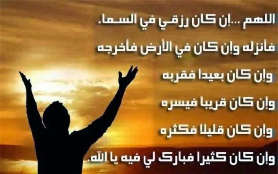 صورة دعاء طلب الرزق , طلب الرزق الواسع من الله
