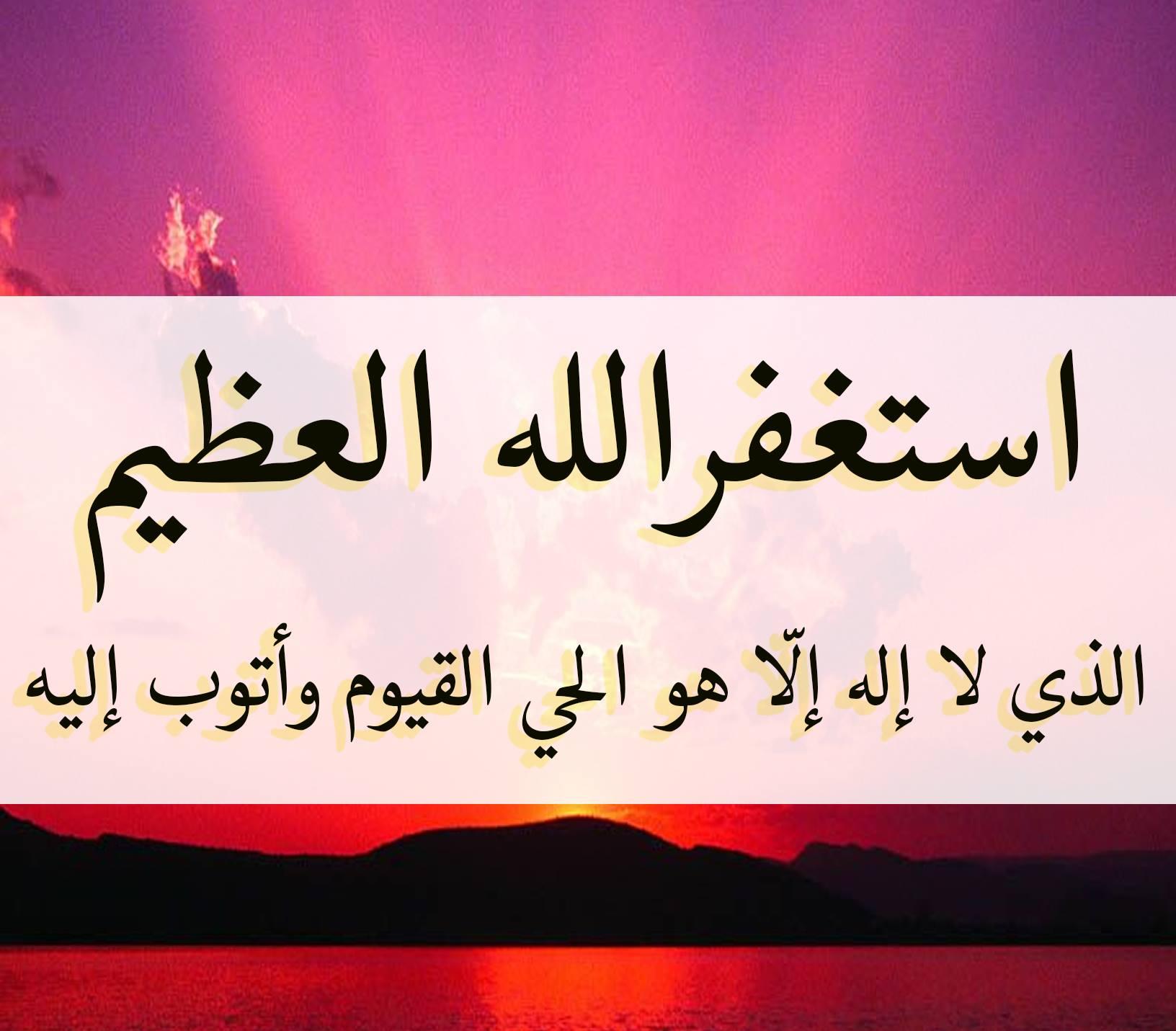 صورة اجمل الصور والعبارات الدينية , ادعيه و ثناء لله تعالى