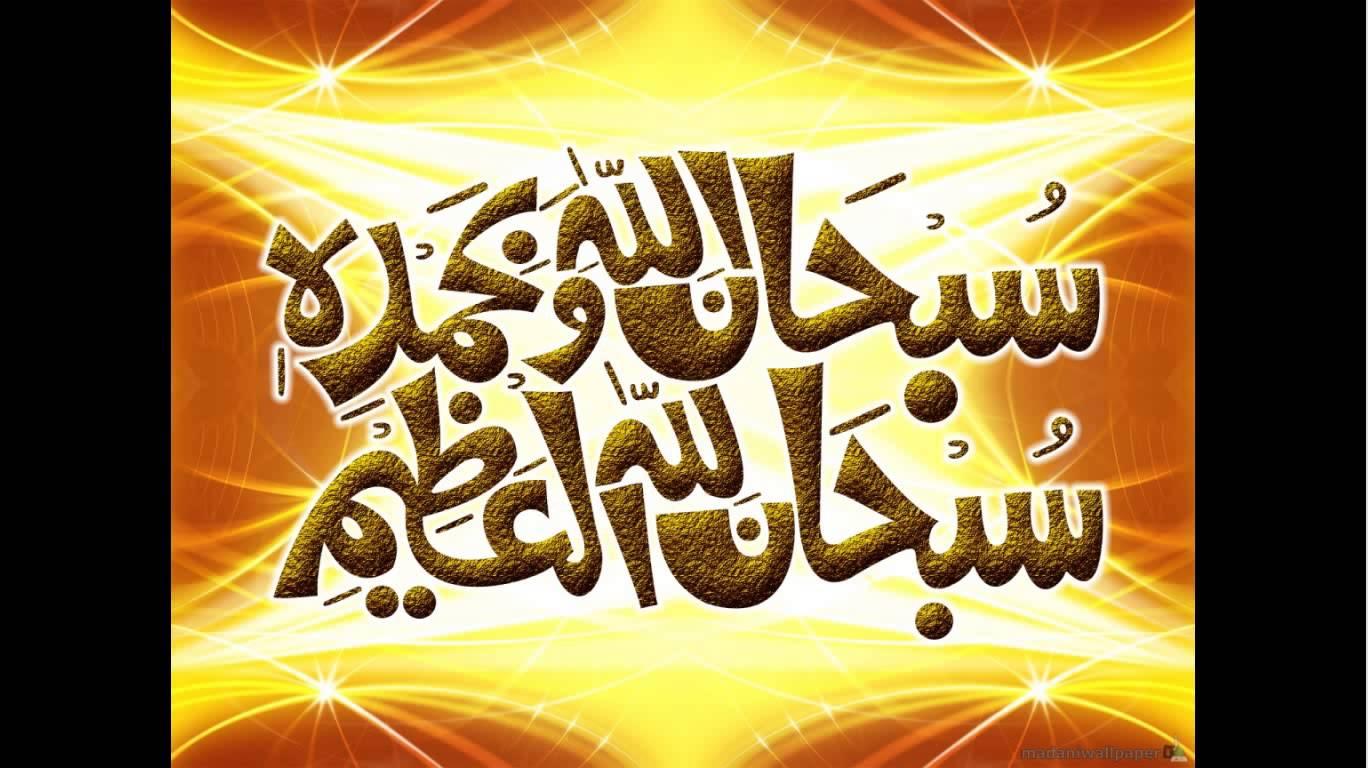 بالصور اجمل الصور والعبارات الدينية , ادعيه و ثناء لله تعالى 1303 5