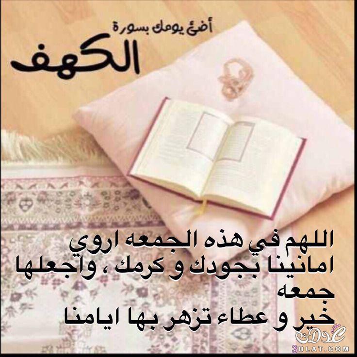 بالصور دعاء الجمعة , البركات و الخيرات و الدعوات المستجابه في يوم الجمعه 1309 1