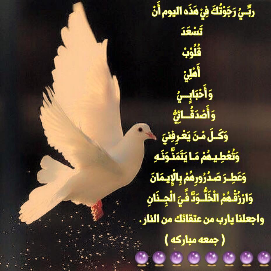 بالصور دعاء الجمعة , البركات و الخيرات و الدعوات المستجابه في يوم الجمعه 1309 2