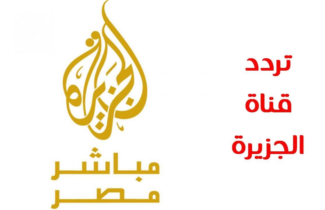 بالصور تردد قناة الجزيرة مباشر , قناه الاخبار الحصريه و ترددها 1312 1