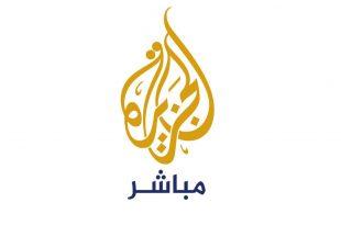 صورة تردد قناة الجزيرة مباشر , قناه الاخبار الحصريه و ترددها