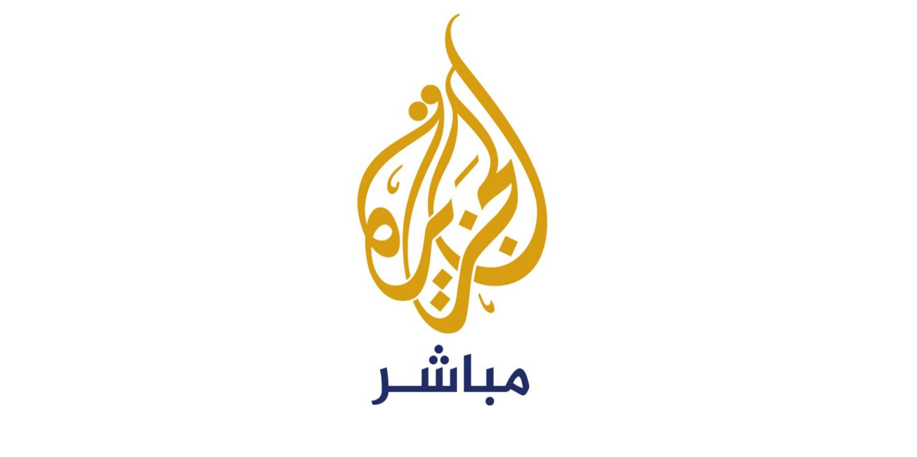 بالصور تردد قناة الجزيرة مباشر , قناه الاخبار الحصريه و ترددها 1312