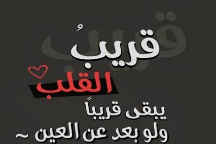 بالصور شعر عن الاصحاب , اجمل الابيات عن احلى اصدقاء 1319 1