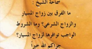 بالصور حكم زواج المسيار , ما هو زواج المسيار و حكمه 1328 3 310x165