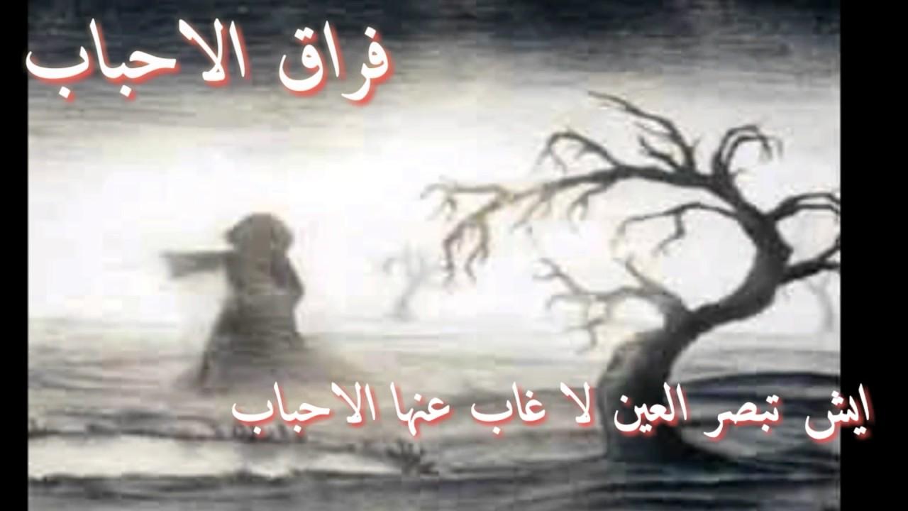 بالصور شعر الفراق , كلمات تخرج حزن الفراق 1346 2