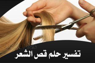 صور قص الشعر في الحلم , شعرك و قطعه في منامك