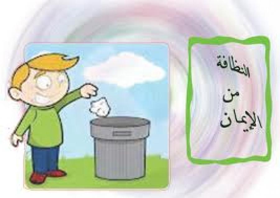 صورة هل تعلم عن النظافة , النظافه ملك الصحه و العافيه من الامراض