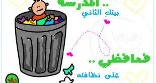 صور هل تعلم عن النظافة , النظافه ملك الصحه و العافيه من الامراض