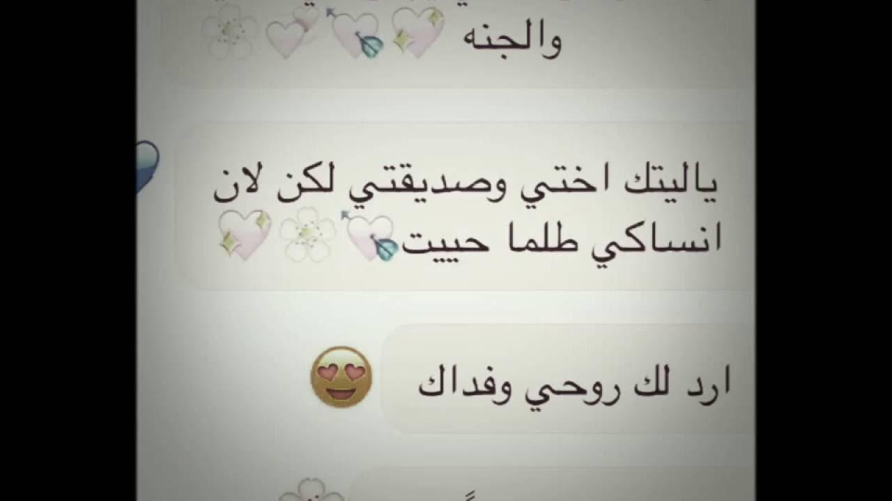 بالصور رسالة الى صديقة , اروع الكلمات للصديقات 1363 9