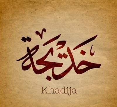 بالصور صور اسم خديجة , اجمل و احلى الصور لاسم خديجه 1365 1