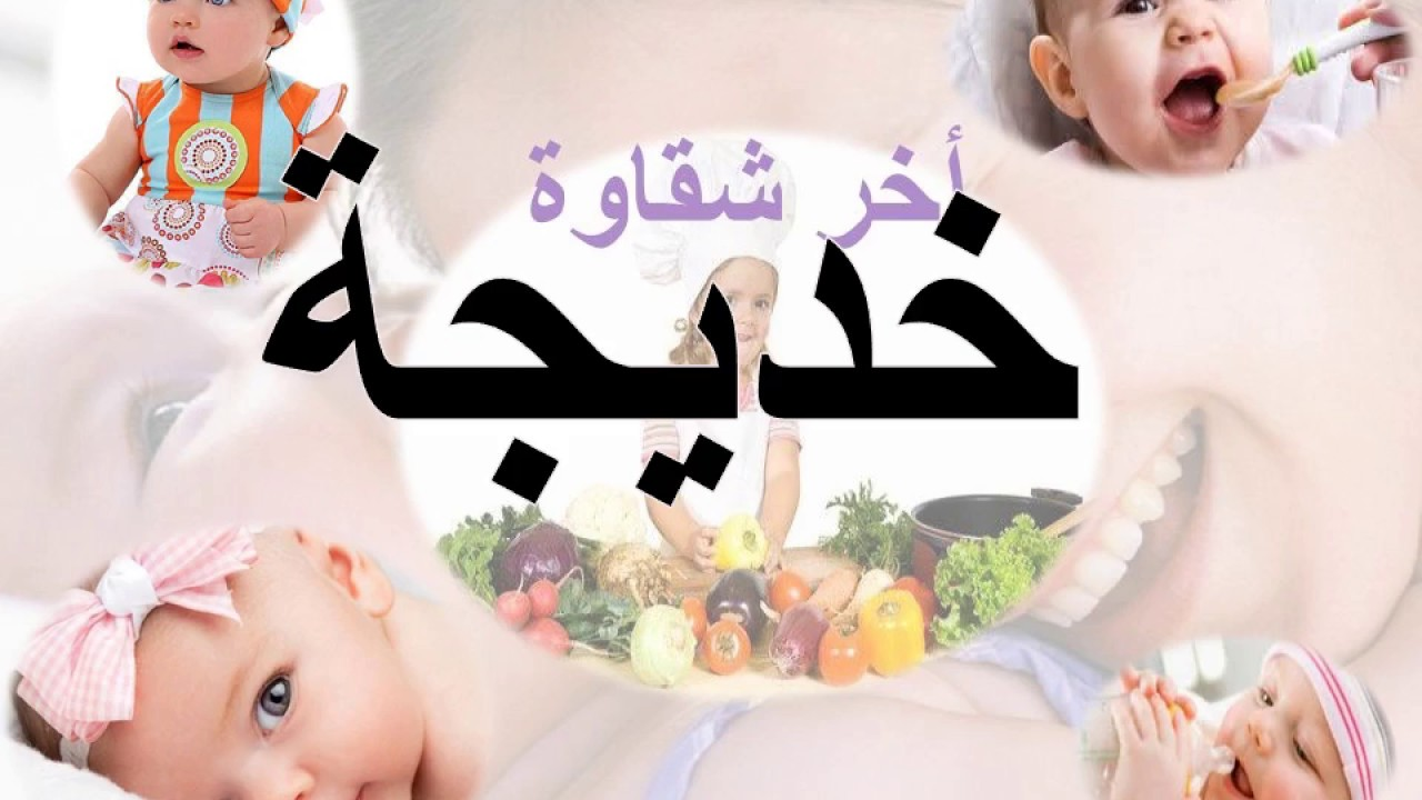 بالصور صور اسم خديجة , اجمل و احلى الصور لاسم خديجه 1365 10