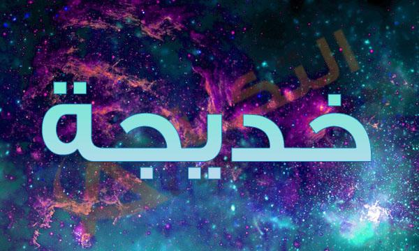 بالصور صور اسم خديجة , اجمل و احلى الصور لاسم خديجه 1365 8