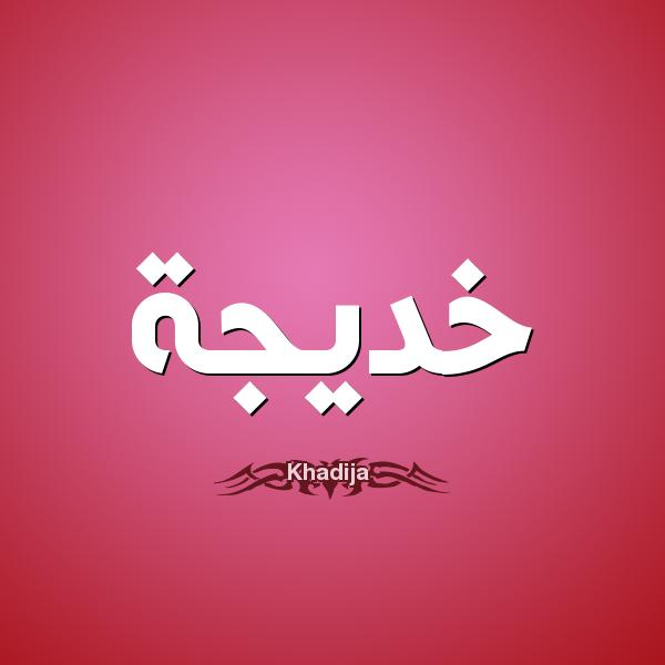 بالصور صور اسم خديجة , اجمل و احلى الصور لاسم خديجه 1365