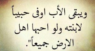 تعبير عن الاب , موضع عن من يحافظ علي موضع عن ابي العزيز