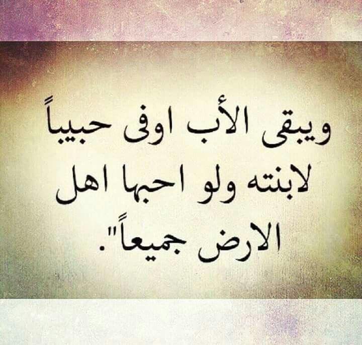 صورة تعبير عن الاب , موضع عن من يحافظ علي موضع عن ابي العزيز