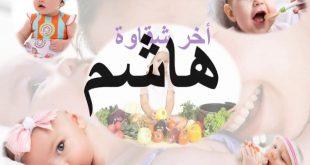 بالصور معنى اسم هاشم , اسم له مكانه و معانيه 1368 2 310x165