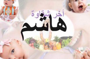 صور معنى اسم هاشم , اسم له مكانه و معانيه