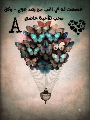 بالصور اجمل الصور عن حرف a , حرف ال a حرف الجميلات 1382