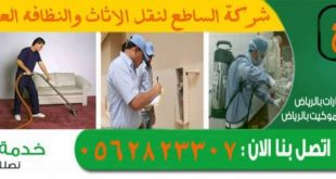 صورة شركة تنظيف منازل بالرياض , شركات لنظافه منزلك في الرياض